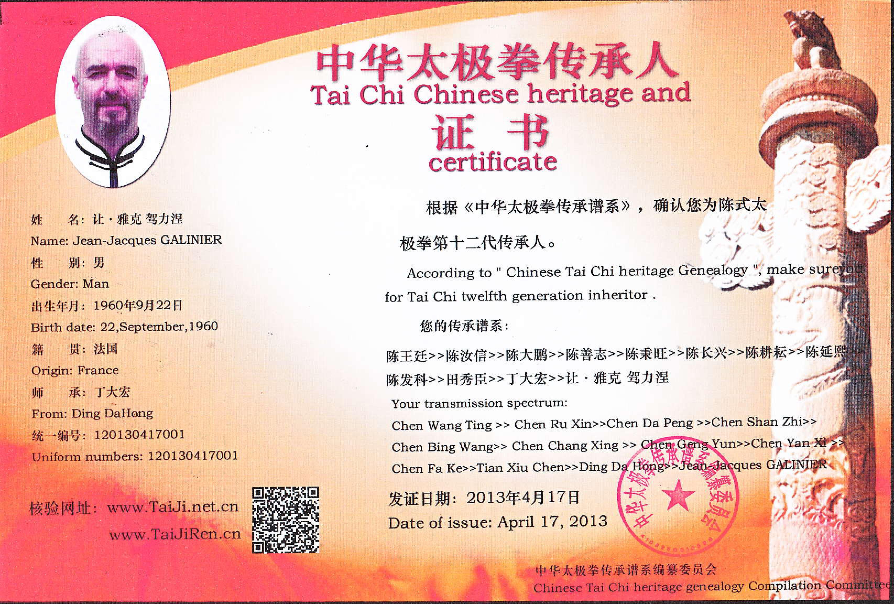 taichi chinese heritage